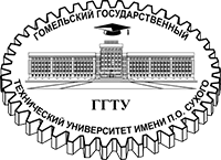 "Educational Institution ""Sukhoi State Technical University of Gomel"""